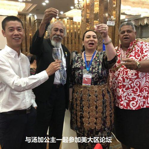 与汤加公主一起参加国际友城会议-1024x768